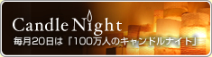Candle Night �����ɥ�ʥ���